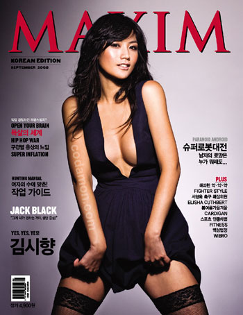 kim si hyang maxim korea cover